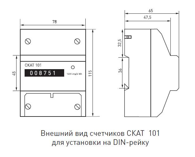4752 Эл.счётчик СКАТ 101М1